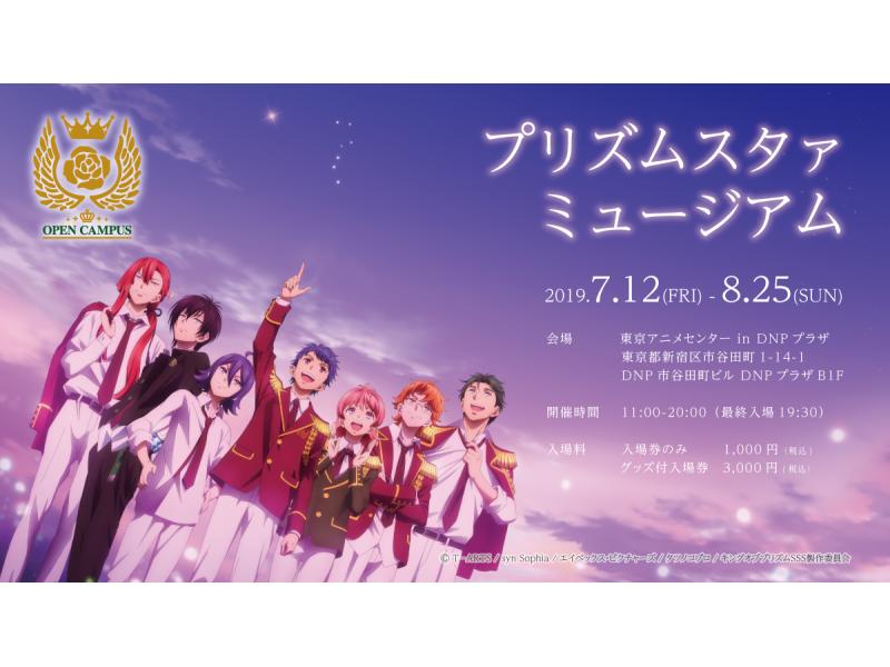 【東京】プリズムスタァミュージアム:2019年7月12日(金)~8月25日(日)