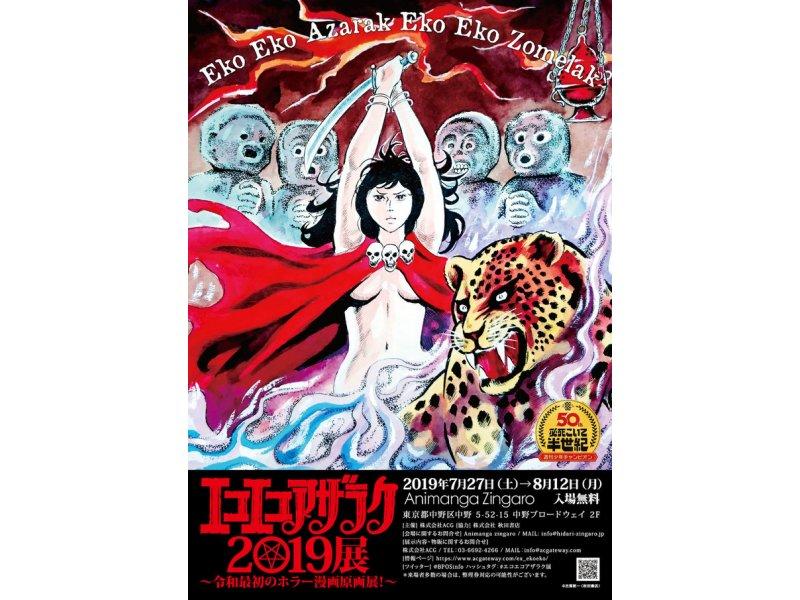 【東京】「エコエコアザラク」2019展 ~令和最初のホラー漫画原画展!~:2019年7月27日(土)~8月12日(月)