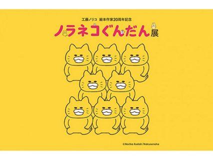 工藤ノリコ 絵本作家20周年記念 ノラネコぐんだん展 in 横浜赤レンガ倉庫