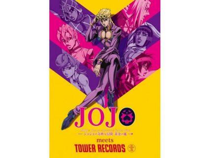 ジョジョの奇妙な冒険 黄金の風 meets TOWER RECORDS