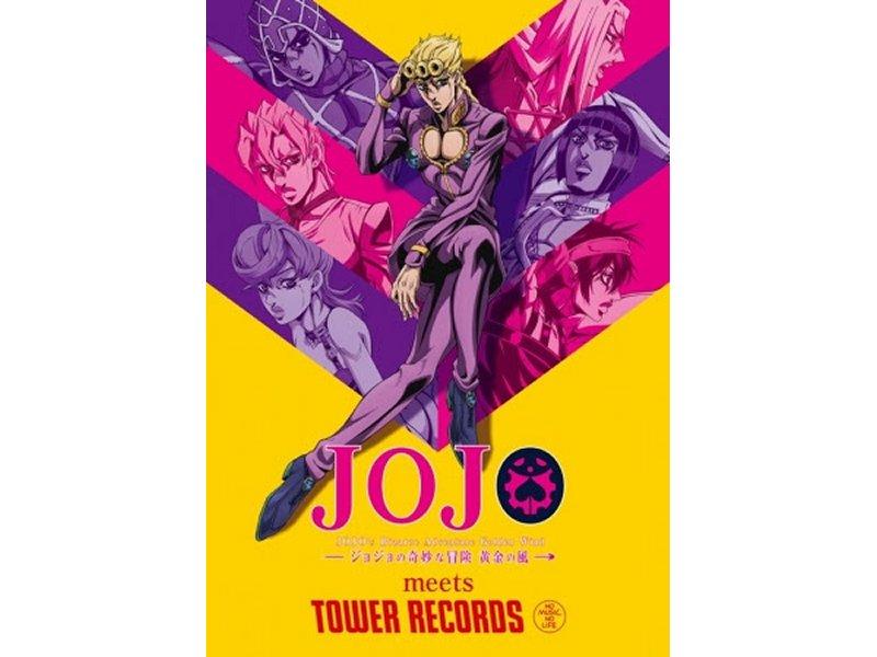 【東京】ジョジョの奇妙な冒険 黄金の風 meets TOWER RECORDS:2019年7月19日(金)~8月18日(日)