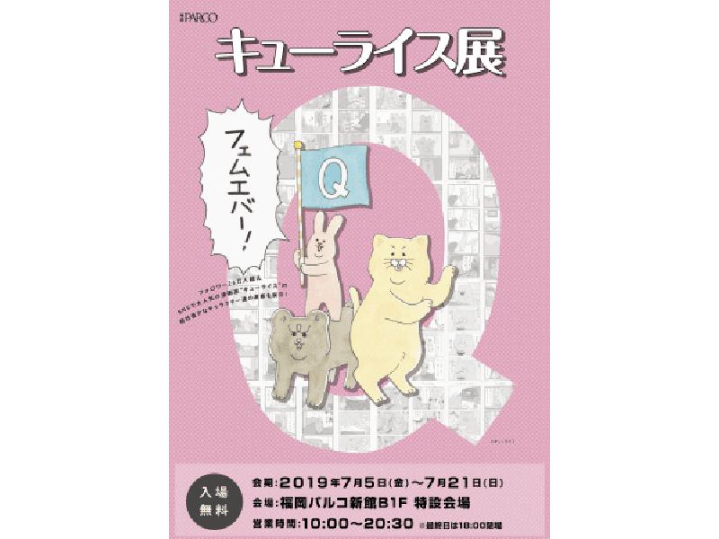 【福岡】キューライス展 ~福岡パルコ フェムエバー~:2019年7月5日(金)~7月21日(日)