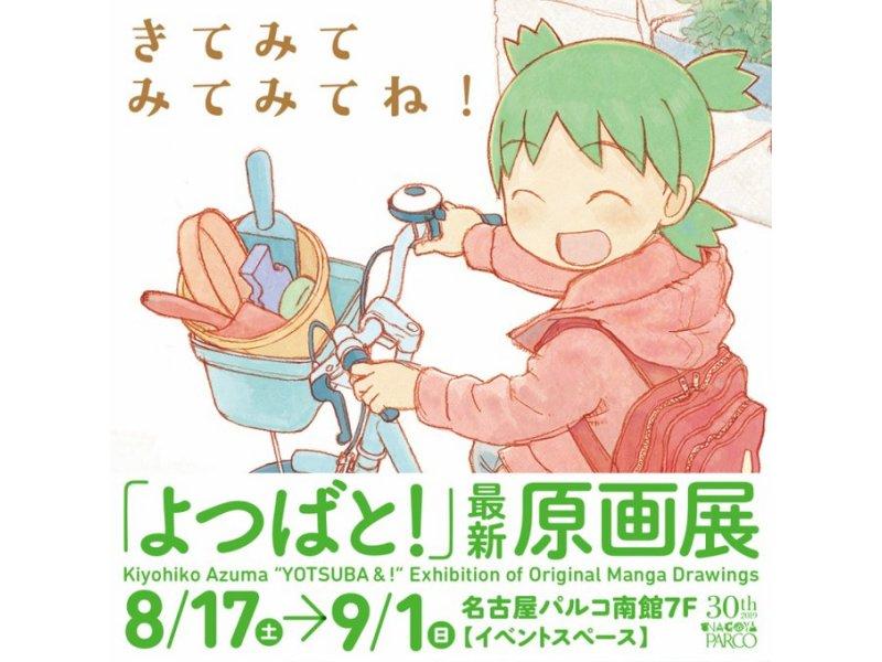 【名古屋】「よつばと!」最新原画展:2019年8月17日(土)~9月1日(日)