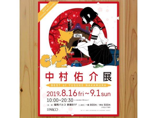 【福岡】中村佑介展:2019年8月16日(金)~9月1日(日)