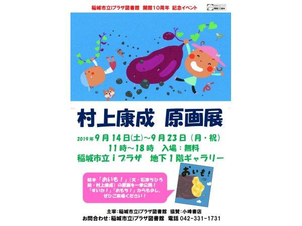 【東京】村上康成 原画展:2019年9月14日(土) ~9月23日(月・祝)