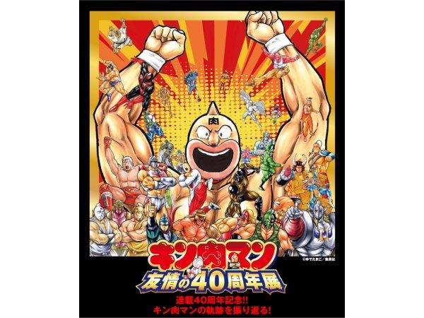 【名古屋】キン肉マン 友情の40周年展:2019年11月23日(土・祝)~12月8日(日)