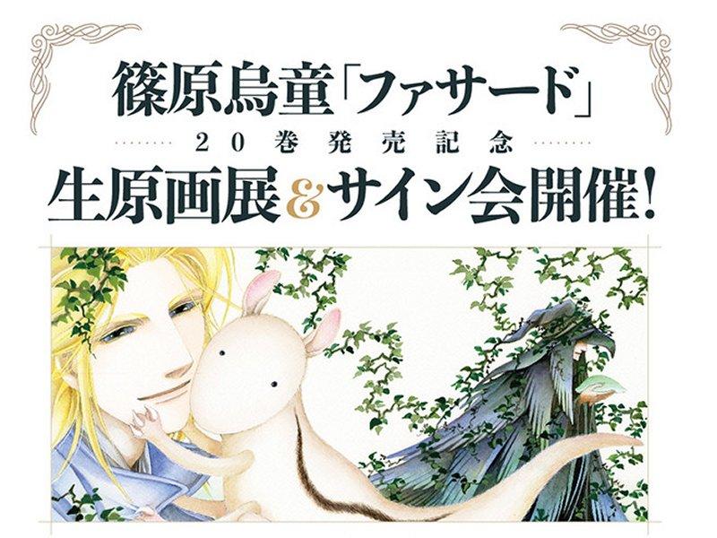 【神奈川】篠原烏童生原画展:2019年8月23日(金)~9月23日(月・祝)