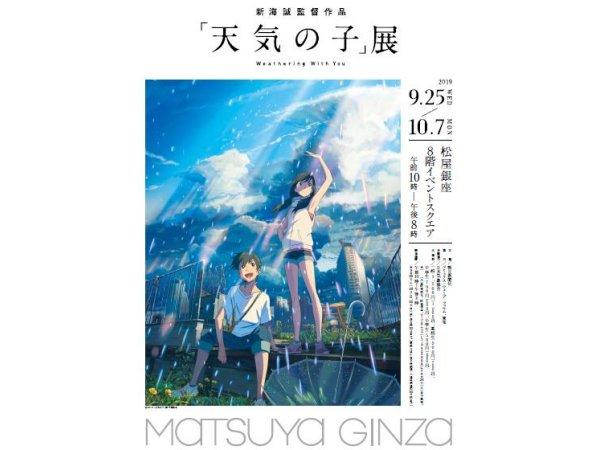【東京】「天気の子」展:2019年9月25日(水)~10月7日(月)