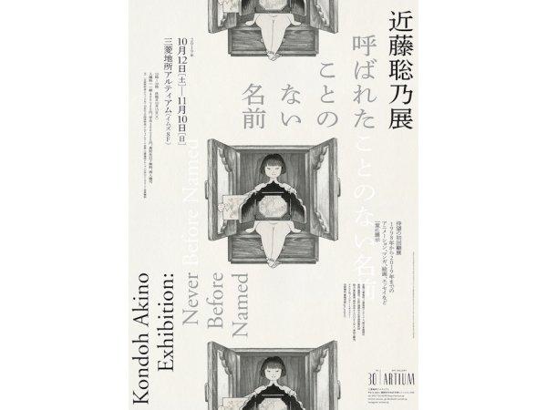【福岡】近藤聡乃展 呼ばれたことのない名前:2019年10月12日(土)~11月10日(日)