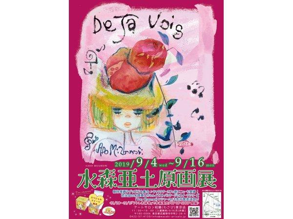 【東京】水森亜土原画展  ADO MIZUMORI ART EXHIBITION:2019年9月4日(水)~9月16日(月・祝)