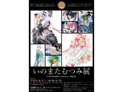 いのまたむつみ展 40周年記念画集「Sanctuary」出版記念