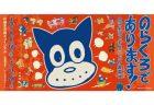 【神奈川】のらくろであります!田河水泡と子供マンガの遊園地:2019年9月18日(水)~11月24日(日)