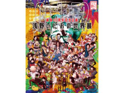【名古屋】画業20周年記念企画  浅野いにおの世界展~Ctrl+T2~:2019年9月7日(土)~9月29日(日)