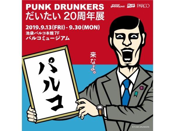 【東京】PUNK DRUNKERS~だいたい20周年展~:2019年9月13日(金)~9月30日(月)
