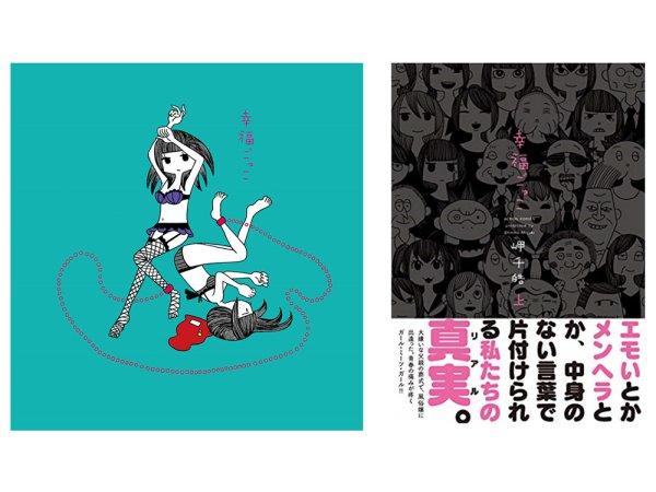 【東京】岬千皓「幸福ごっこ」原画展:2019年9月12日(木)~9月23日(月)