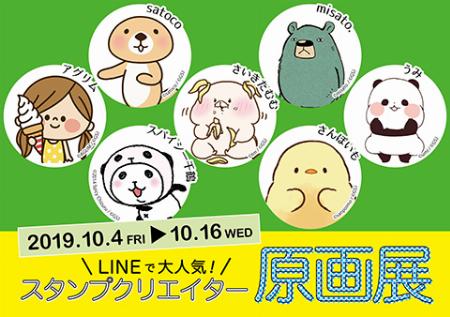 【東京】LINEで大人気!スタンプクリエイター原画展:2019年10月4日(金)~10月16日(水)