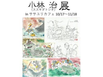 【東京】小林治(ススキダトシオ)展:2019年10月17日(木)~11月18日(月)