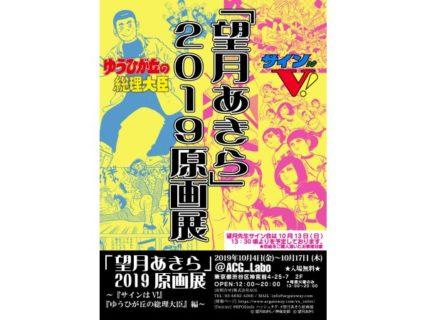 【東京】『望月あきら』2019原画展@ACG_Labo ~『サインはV!』・『ゆうひが丘の総理大臣』編~:2019年10月4日(金)~10月17日 (木)