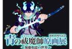 【東京】青の祓魔師原画展~加藤和恵の世界~:2019年10月22日(火)~10月31日(木)