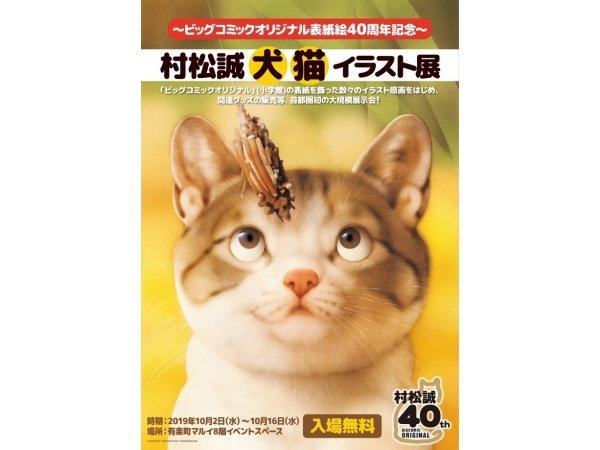 【東京】村松誠 犬猫イラスト展:2019年10月2日(水)~10月16日(水)