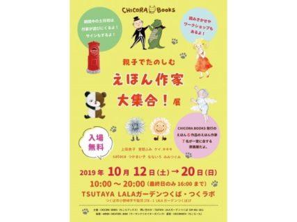 【茨城】CHICORA BOOKS 親子でたのしむ「えほん作家、大集合!」展:2019年10月12日(土)~10月20日(日)