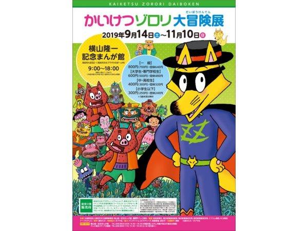 【高知】かいけつゾロリ大冒険展:2019年9月14日(土)~11月10日(日)