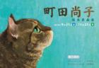 【富山】町田尚子 絵本原画展:2019年9月21日(土)~11月21日(木)
