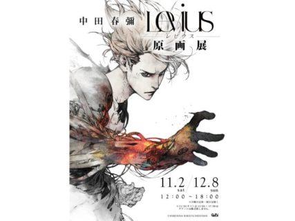 【東京】中田春彌「Levius」原画展:2019年11月2日(土)~12月8日(日)