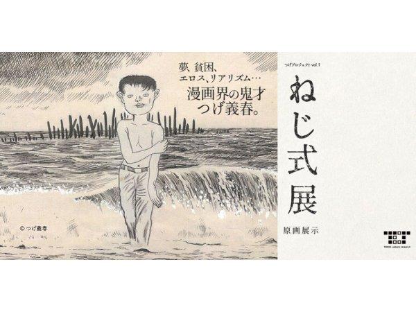 【東京】つげプロジェクト VOL.1 ねじ式展:2019年10月30日(水)~12月1日(日)