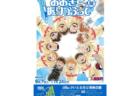 【埼玉】企画漫画展 おおきく振りかぶって展:2019年9月7日(土)~11月24日(日)