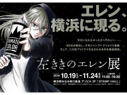 【神奈川】左ききのエレン展:2019年10月19日(土)~11月24日(日)