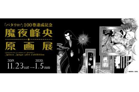 【新潟県】企画展示「パタリロ!」100巻達成記念 魔夜峰央原画展:2019年11月23日(土・祝)~2020年1月5日(日)