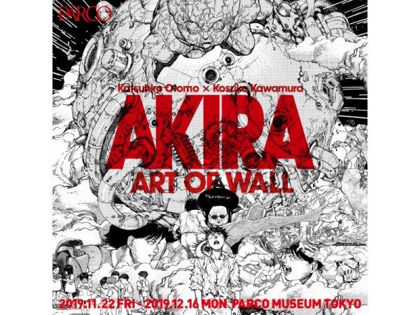 【東京】AKIRA ART OF WALL:2019年11月22日(金)〜12月8日(日)または12月16日(月)