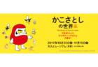 【京都】250万りぼんっ子▼大増刊号:2019年10月30日(水)~11月10日(日)