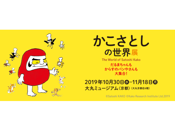 【京都】かこさとしの世界展:2019年10月30日(水)~11月18日(月)