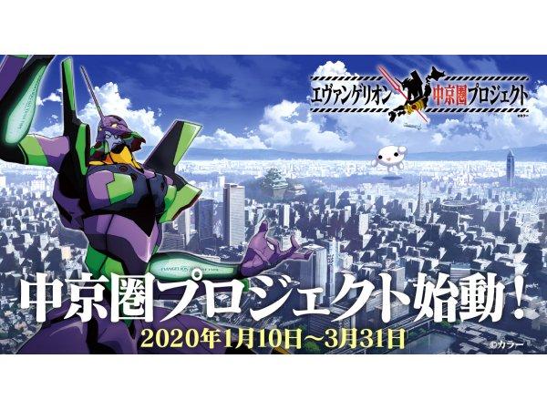 【名古屋】エヴァンゲリオン厳選原画展:2020年2月21日(金)~3月12日(木)