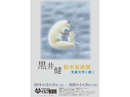 【長野】黒井健 絵本原画展 児童文学に描く:2019年12月21日 (土) ~2020年2月24日(日)