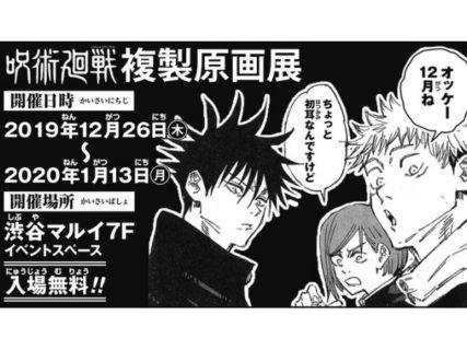 【東京】呪術廻戦複製原画展:2019年12月26日(木)~2020年1月13日(月祝)