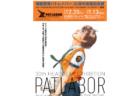 【東京】機動警察パトレイバー30周年突破記念展~30th HEADGEAR EXHIBITION~in 東京 [ACT.1]:2019年12月20日(金)~2020年1月13日(祝・月)
