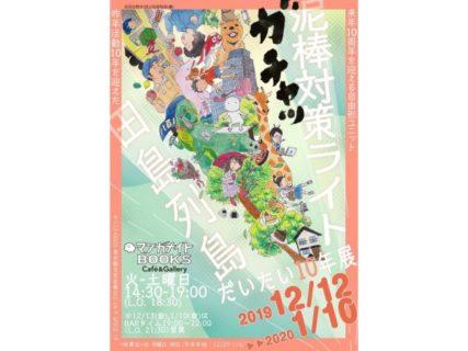 【東京】泥棒対策ライト◎田島列島 だいたい10年展:2019年12月12日(木)~2020年1月10日(金)