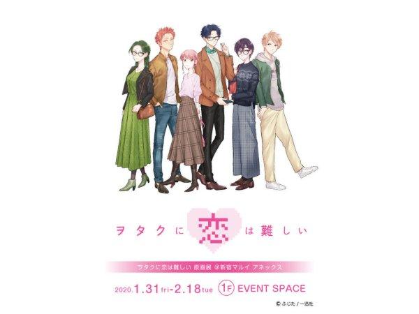 【東京】ヲタクに恋は難しい 原画展:2020年1月31日(金)~2月18日(火)