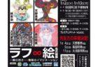 「ラフ∞絵」名古屋展
