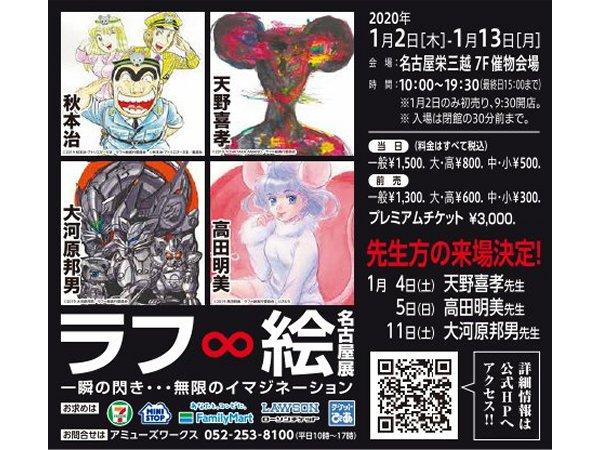 【名古屋】「ラフ∞絵」名古屋展:2020年1月2日(木)~1月13日(月)