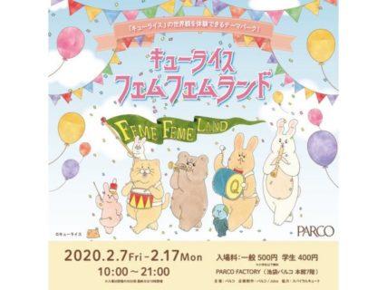【東京】キューライス フェムフェムランド:2020年2月7日(金)~2月17日(月)