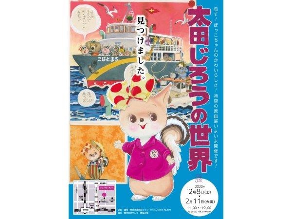 【東京】太田じろうの世界展:2020年2月8日(土)~2月11日(火・祝)