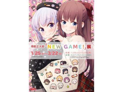 【東京】得能正太郎『NEW GAME!』展(前後期制):2020年1月25日(土)~3月22日(日)
