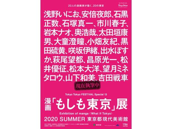 【東京】漫画「もしも東京」展: 2020年夏