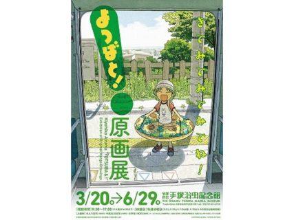 【兵庫】第80回企画展「よつばと!原画展」:2020年3月20日(金)~ 6月29日(月)