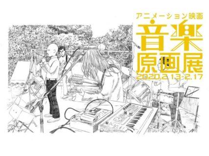 【東京】アニメーション映画『音楽』原画展:2020年2月13日(木)~2月17日(月)