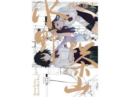【東京】西尾雄太『水野と茶山』刊行記念原画展―Young Tender Hearts Beat Fast―:2020年2月12日 (水) 〜2月25日 (火)